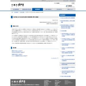 我が国における社会的企業の活動規模に関する調査