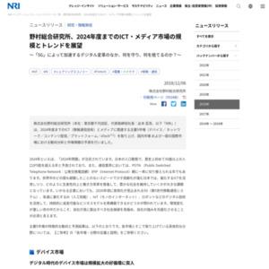 野村総合研究所、2024年度までのICT・メディア市場の規模とトレンドを展望