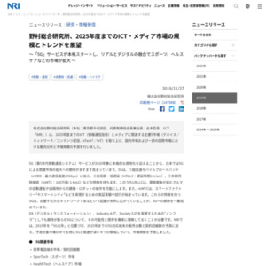 野村総合研究所、2025年度までのICT・メディア市場の規模とトレンドを展望