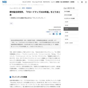 野村総合研究所、「ITロードマップ2020年版」をとりまとめ~将来的に大きな進展が見込まれる「ブレインテック」~