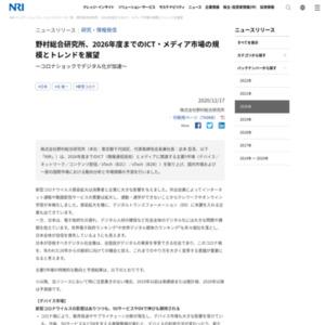 野村総合研究所、2026年度までのICT・メディア市場の規模とトレンドを展望