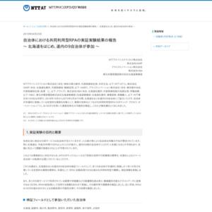 自治体における共同利用型RPAの実証実験結果の報告