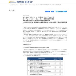 資産運用に特化した銀行NPS調査