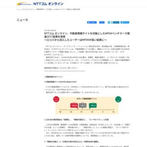 不動産情報サイトを対象にしたNPSベンチマーク調査2017