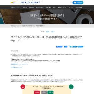NPS(R)ベンチマーク調査2018