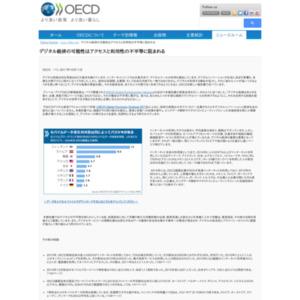 OECDデジタル経済アウトルック2017年版 (OECD Digital Economy Outlook 2017)