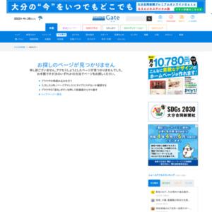 東九州道で往来活発化 大分・宮崎県民2百人アンケート