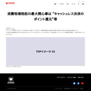 「消費税増税前の消費行動の傾向や関心事」に関する調査