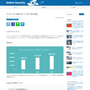 インターネット詐欺リポート(2017年9月度)
