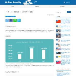 インターネット詐欺リポート(2017年10月度)
