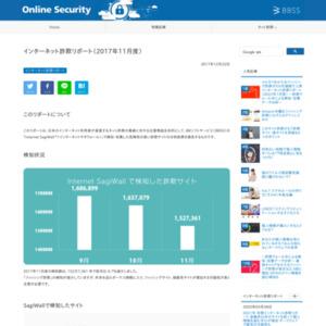 インターネット詐欺リポート(2017年11月度)