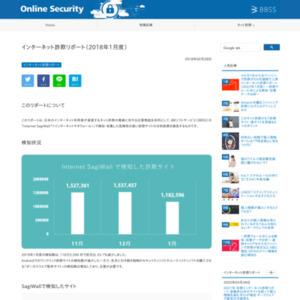 インターネット詐欺リポート(2018年1月度)