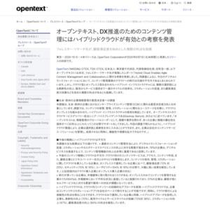 オープンテキスト、DX推進のためのコンテンツ管理にはハイブリッドクラウドが有効との考察を発表