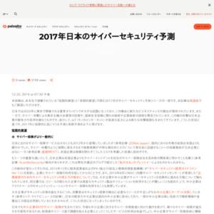 2017年の日本のサイバーセキュリティ予測