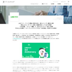 """LINEバイト、サービス開始3周年を迎え、新たにユーザー属性を公開 9割以上のユーザーが、企業との連絡手段として""""LINE""""を希望"""