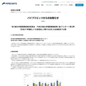 住民の「幸福度」と「生涯現役」に関する分析