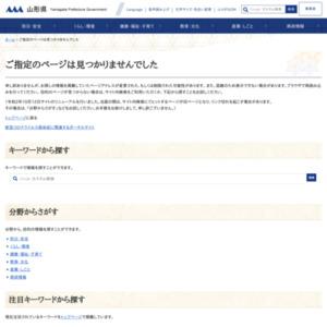 山形県観光者数調査(平成25年度調査)