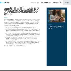 2019年 日本国内における アプリ内広告の意識調査のレポート