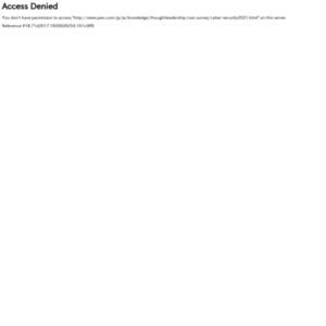 第24回世界CEO意識調査 サイバーセキュリティ編