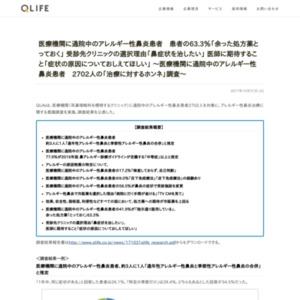 「治療に対するホンネ」調査