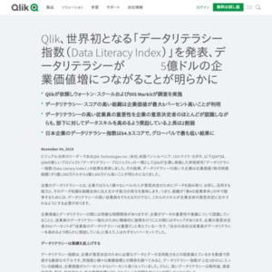 Qlik、世界初となる「データリテラシー指数(Data Literacy Index)」を発表、データリテラシーが5億ドルの企業価値増につながることが明らかに