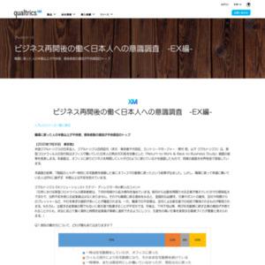 ビジネス再開後の働く日本人への意識調査 -EX編-