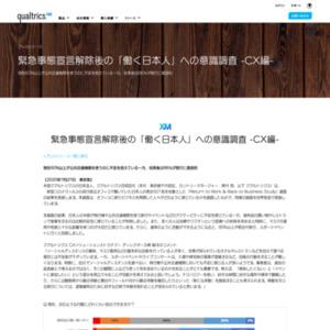 緊急事態宣言解除後の「働く日本人」への意識調査 -CX編-