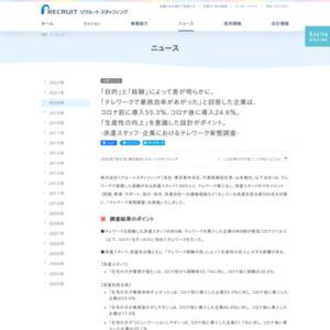 派遣スタッフ・企業におけるテレワーク実態調査