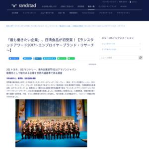 ランスタッドアワード2017~エンプロイヤーブランド・リサーチ~