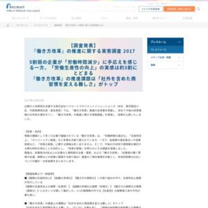 『働き方改革』の推進に関する実態調査 2017