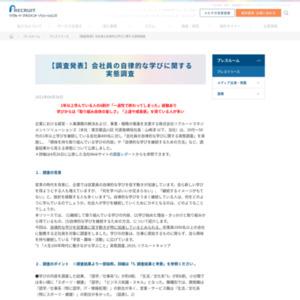 【調査発表】会社員の自律的な学びに関する実態調査
