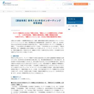【調査発表】新卒入社1年目オンボーディング 実態調査