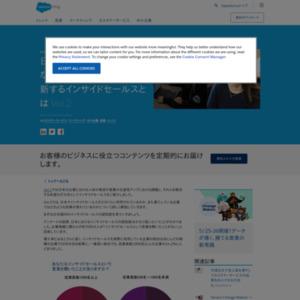 日本企業の7割がまだ知らない!?営業の現場力を革新するインサイドセールスとは Vol.2会いに行かない営業が主流に?インサイドセールスが変える営業の未来