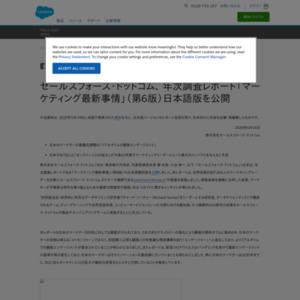 年次調査レポート「マーケティング最新事情」(第6版)日本語版を公開