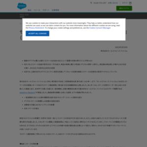 セールスフォース・ドットコム、「Eコマース最新事情」(第1版)を公開