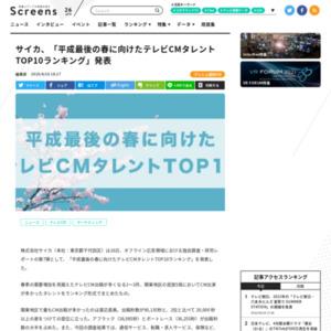 平成最後の春に向けたテレビCMタレントTOP10ランキング