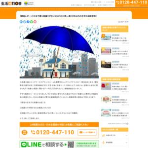日本で最も雨漏りが多いのは「石川県」