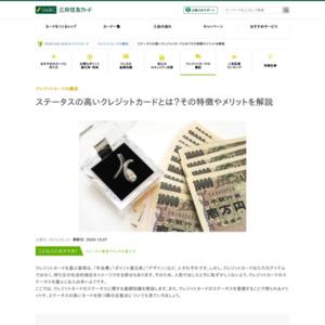 クレジットカードの選び方・使い方に関する調査