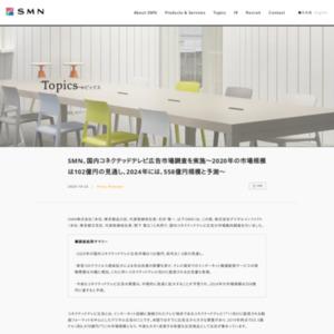 SMN、国内コネクテッドテレビ広告市場調査を実施