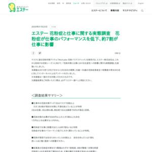 花粉症と仕事に関する実態調査