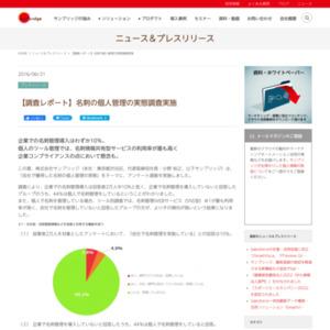会社で獲得した名刺の個人管理の実態調査レポート