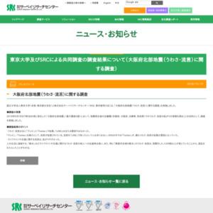 大阪府北部地震(うわさ・流言)に関する調査