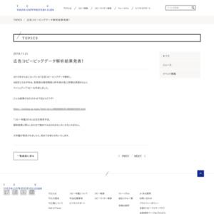 広告コピービッグデータ解析結果発表!