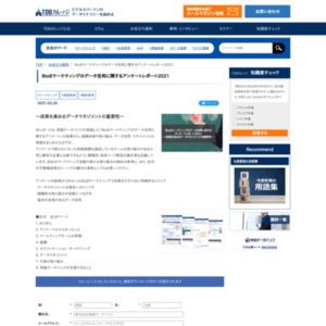 BtoBマーケティングのデータ活用に関するアンケートレポート2021