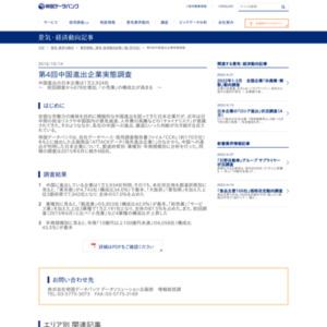 第4回中国進出企業実態調査