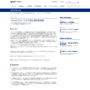 「タカタ」グループの下請企業実態調査