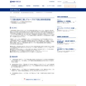 「三菱自動車工業」グループの下請企業実態調査