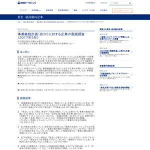 事業継続計画(BCP)に対する企業の意識調査(2017年5月)