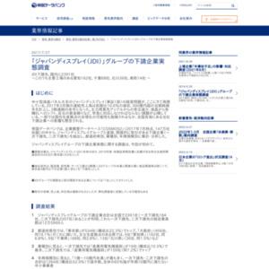 「ジャパンディスプレイ(JDI)」グループの下請企業実態調査