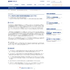 アニメ制作企業の経営実態調査(2017年)